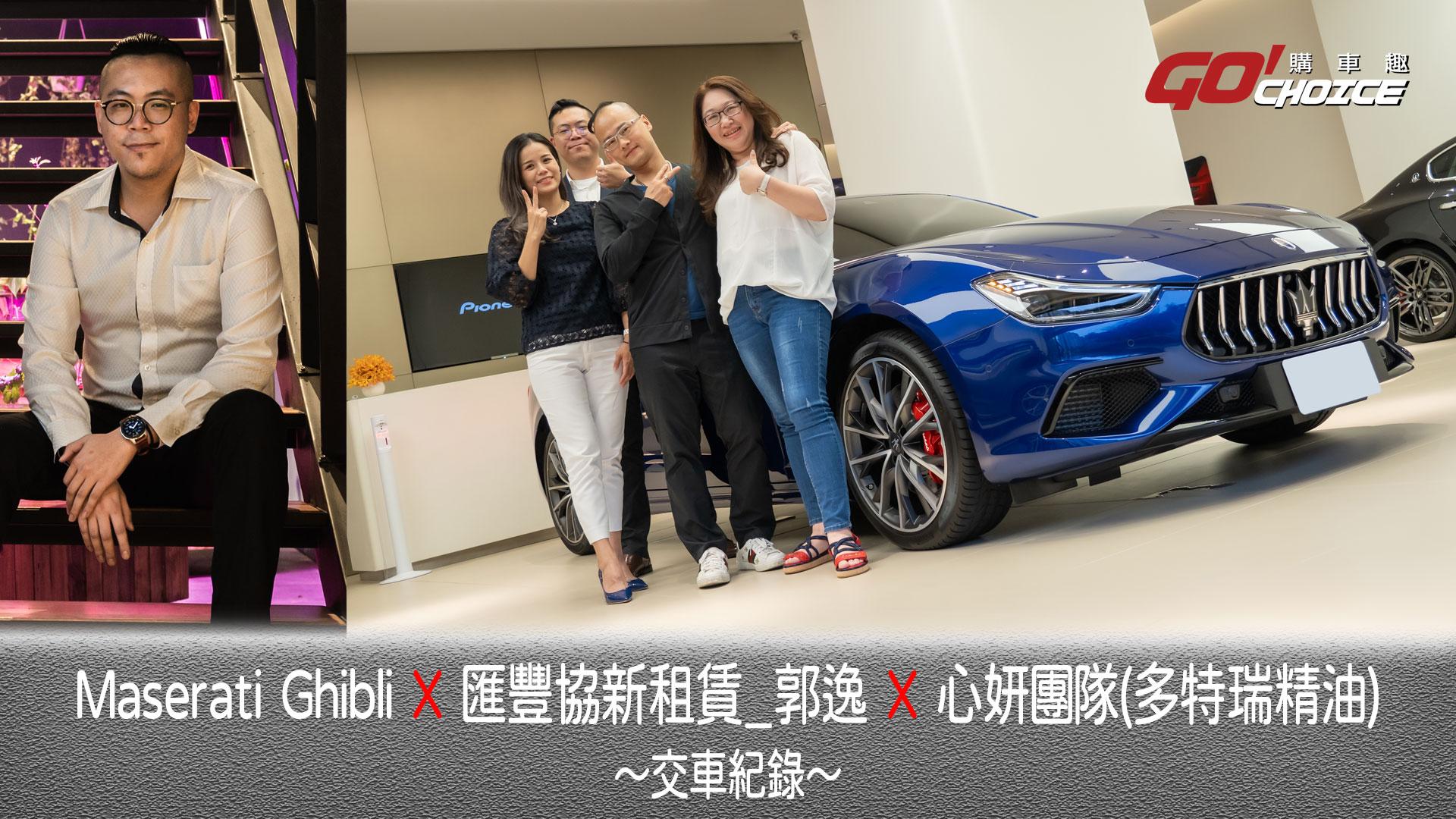 交車紀錄-Maserati Ghibli X 心妍團隊(多特瑞精油) X 匯豐協新租賃_郭逸