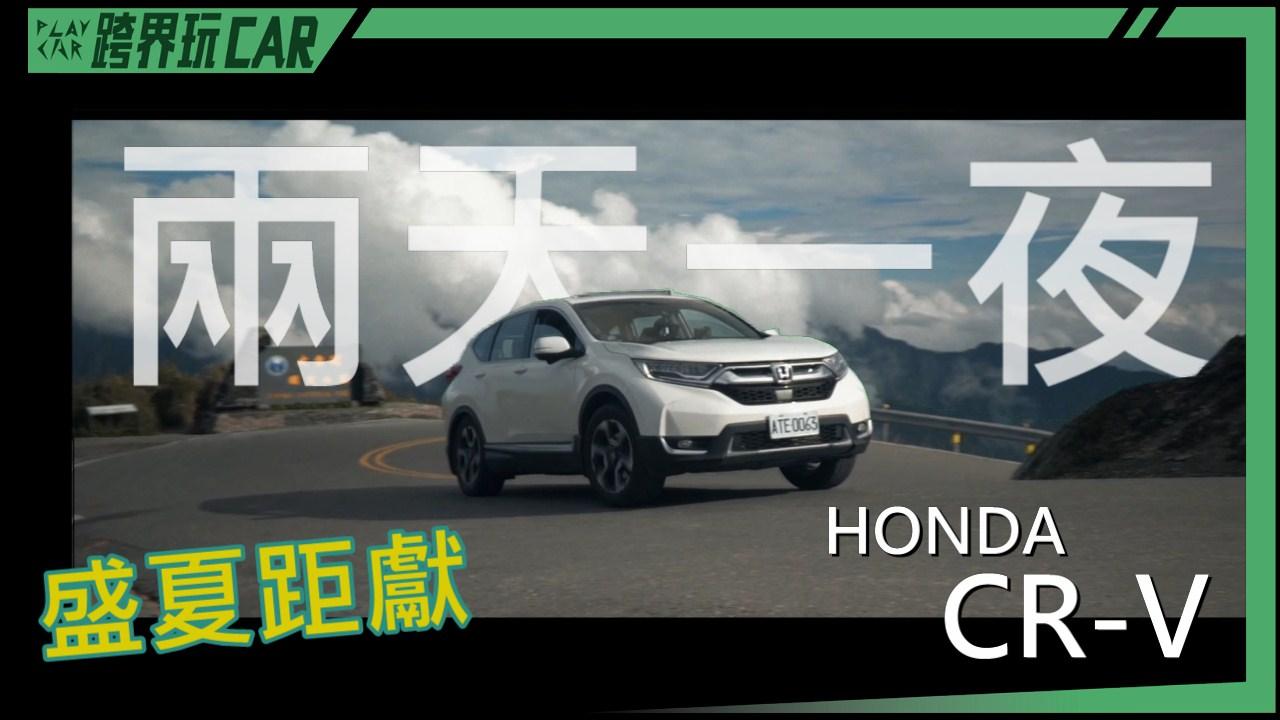 HONDA CR-V花蓮二日遊 │ 購車超優惠,再送按摩椅