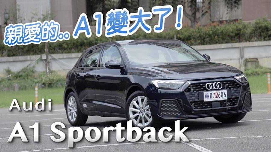 空間進化 個性加持 Audi A1 Sportback 30 TFSI | 汽車視界新車試駕