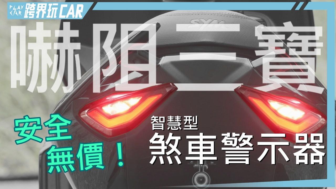 智慧型緊急煞車警示器SYM DRG〈跨界玩Car〉