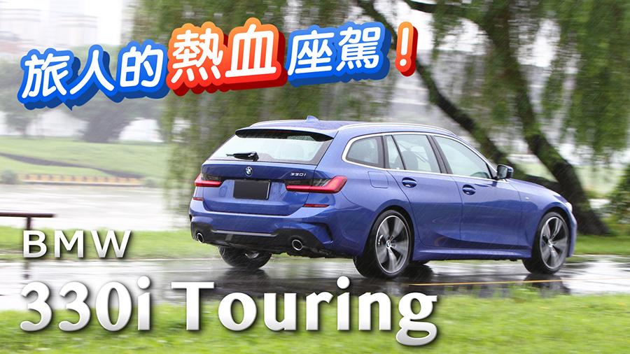 旅人,熱血地享受旅程吧 BMW 330i Touring M Sport | 汽車視界新車試駕