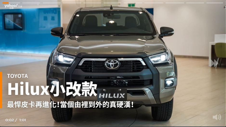 【新車速報】價值20萬超有感升級!2020 Toyota Hilux小改款拍攝直擊!