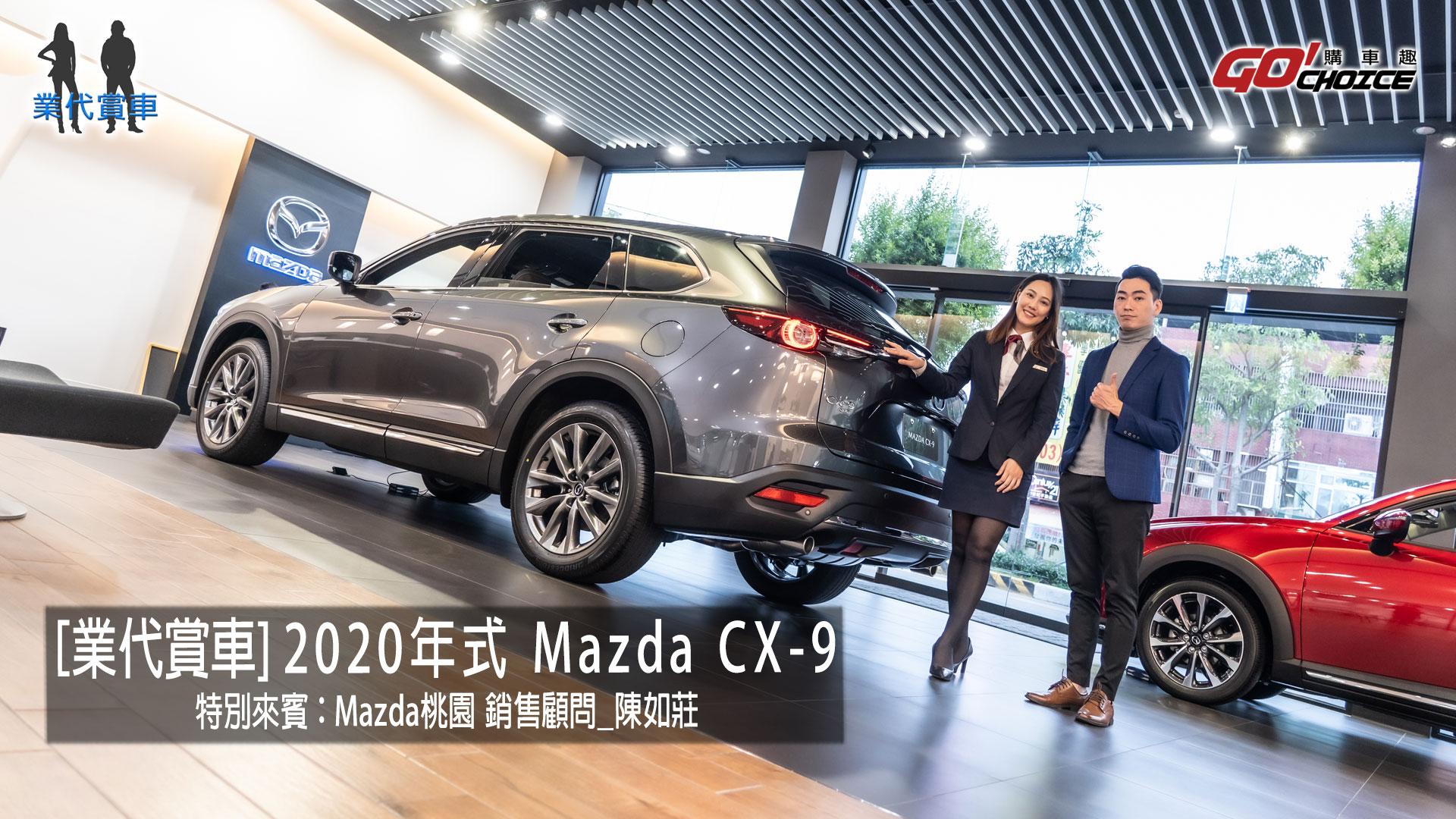 業代賞車-2020年式CX-9細節質感大幅躍進-MAZDA桃園 銷售顧問_陳如莊