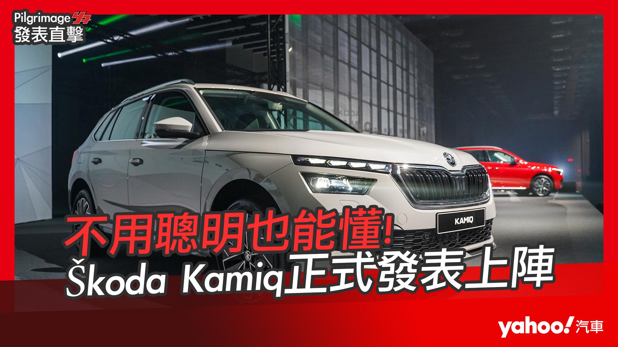 【發表直擊】2020 Škoda Kamiq 發表會現場賞車直播
