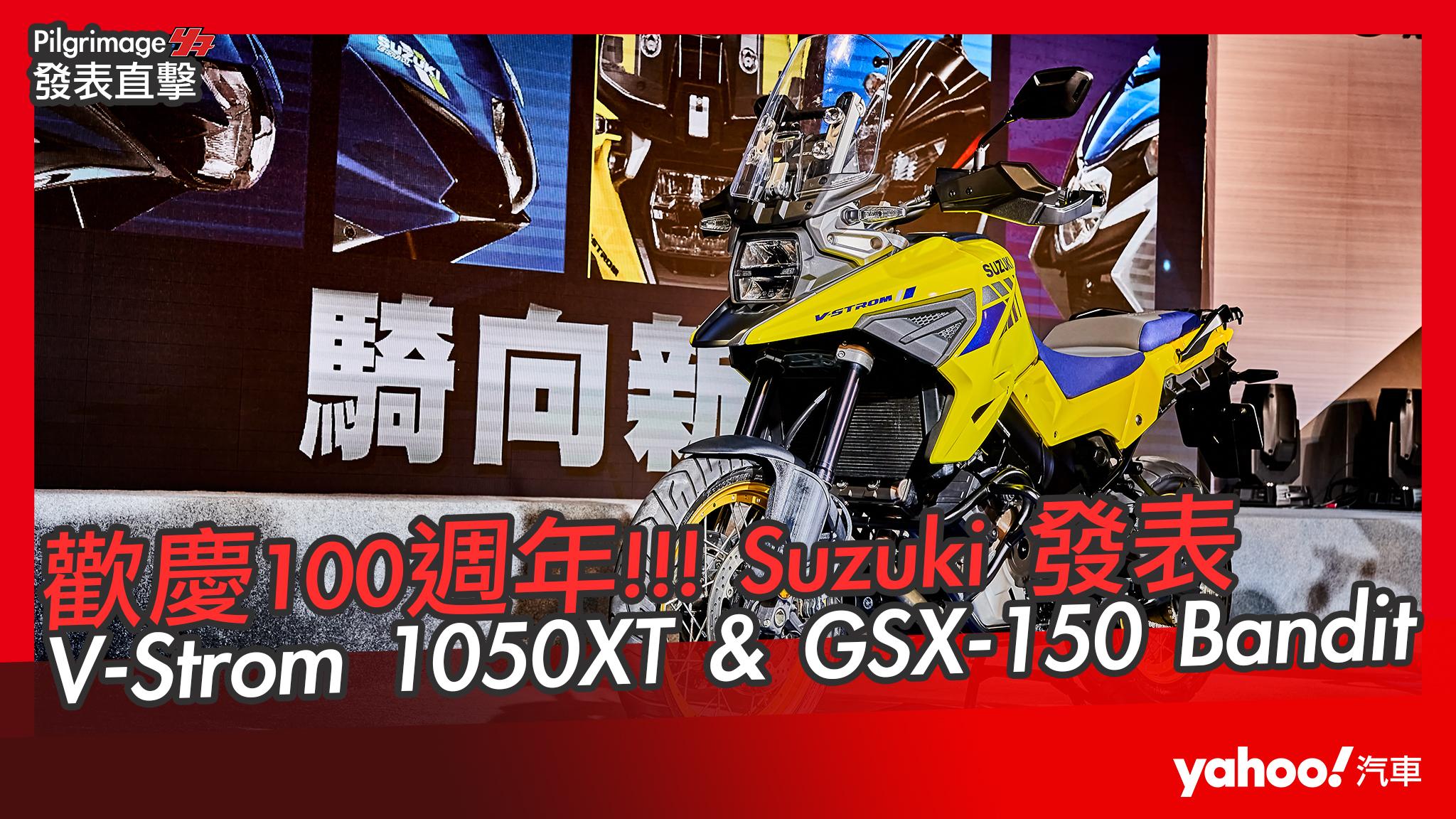 【發表直擊】2020 Suzuki 100週年V-Strom 1050 XT & GSX-150 Bandit抵台賞車直播