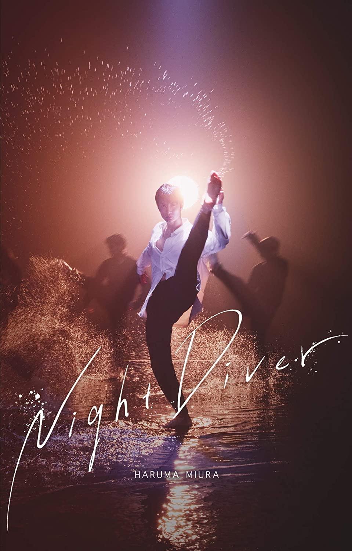 三浦 春 馬 night diver Night Diver - 维基百科,自由的百科全书