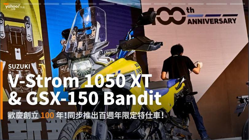 【新車速報】海盜徜徉怪鳥飛!Suzuki 100週年慶V-Strom 1050 XT & GSX-150 Bandit抵台上陣!