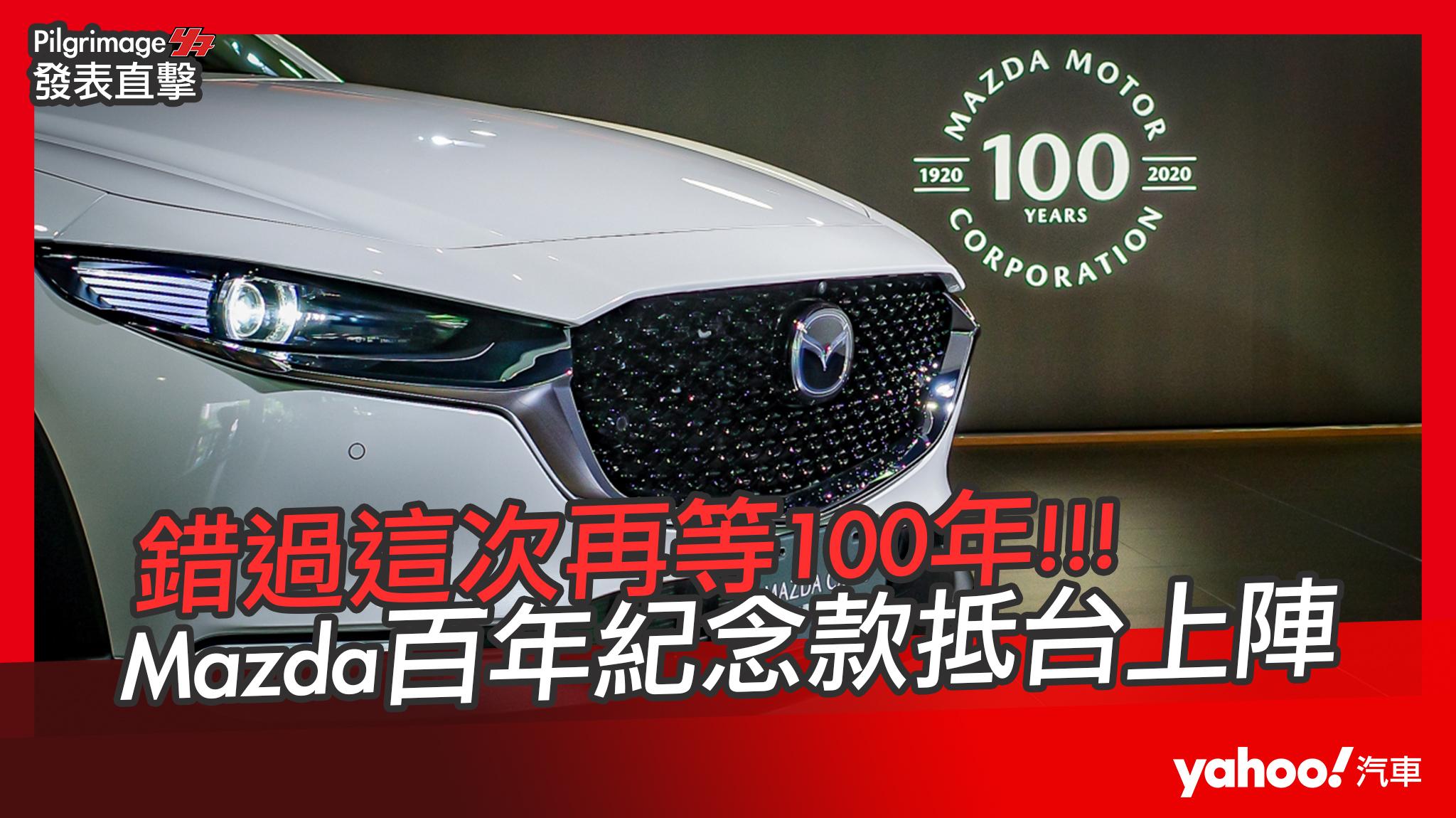 【發表直擊】2020 Mazda 100週年紀念車型賞車直播