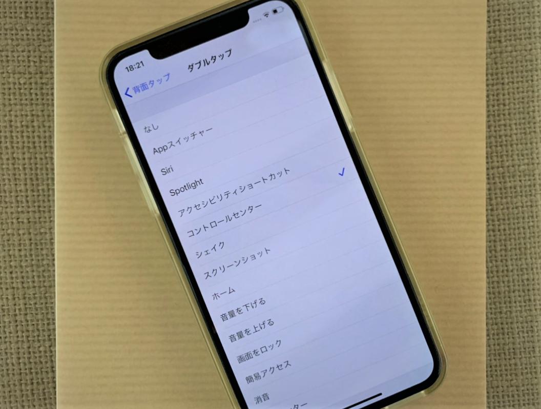 Iphone7 背面 タップ 背面タップがない&できない場合の原因は?iPhone・iOS14の新機能を解説。
