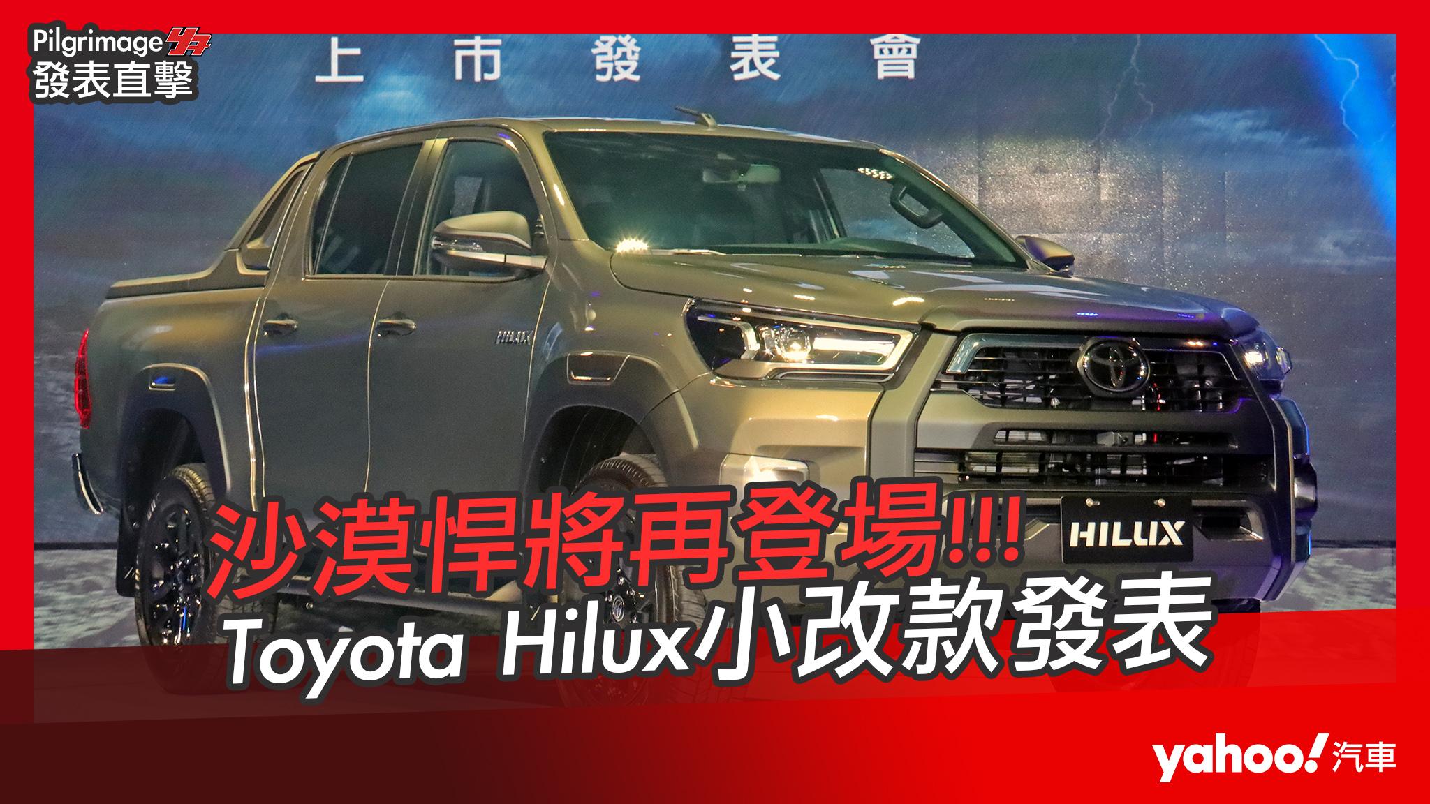 【發表直擊】2020 Toyota Hilux 小改款發表會賞車直播