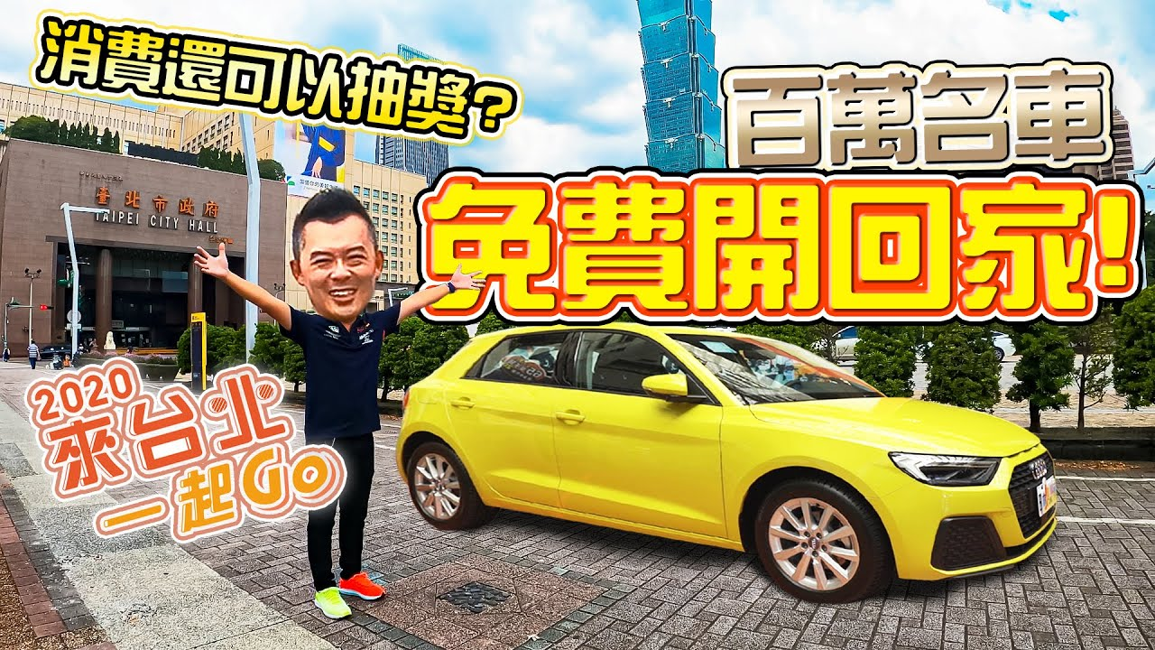 【Andy老爹報好康】只要來台北市消費,就有機會把AUDI A1 免費開回家!