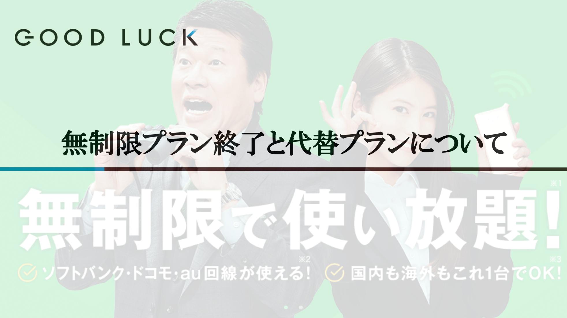 どんなときもWiFi」に見る「完全無制限」の終焉 - Engadget 日本版