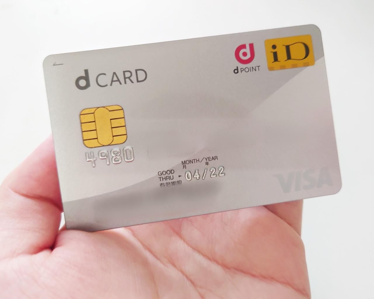 D カード