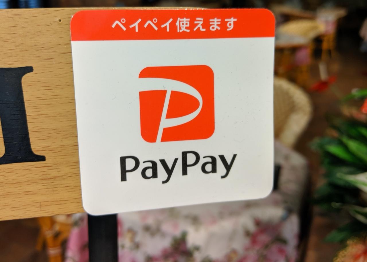 限度 paypay 額 支払い PayPay残高チャージができない原因と解決策!支払い方法別にご紹介