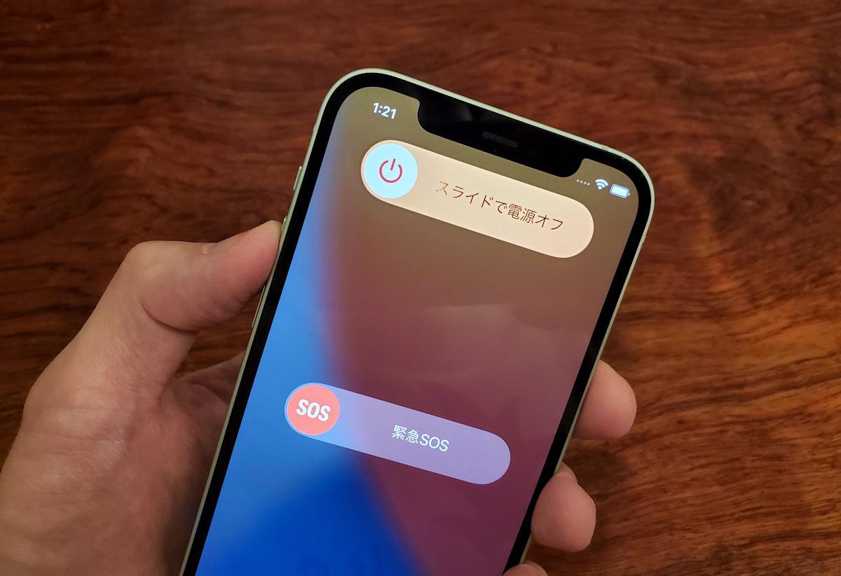 電源 オフ iphone12