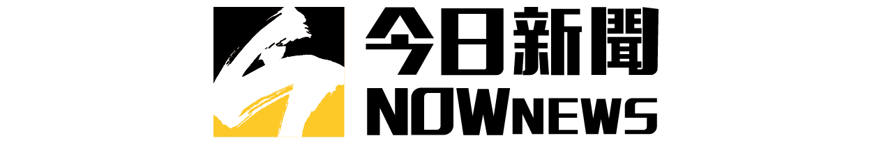 今日新聞NOWnews