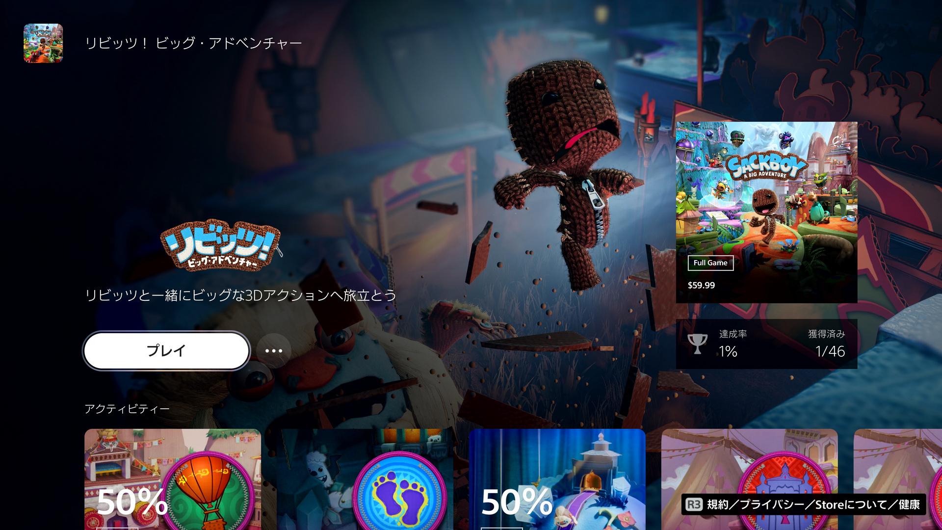 Ps5は自動でネタバレ防止 Pinp子画面表示や公式攻略動画など次世代ux初公開 Engadget 日本版