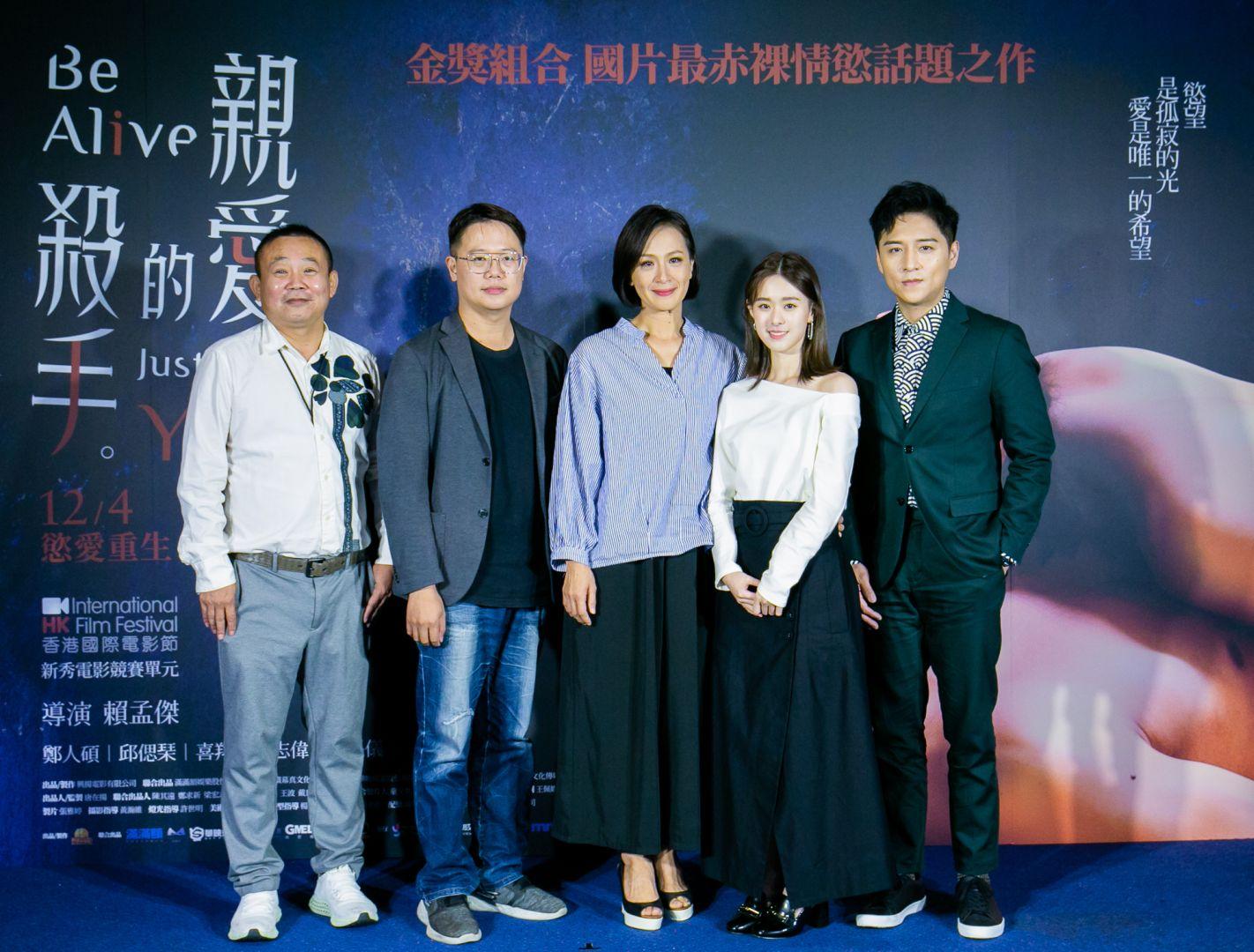 《親愛的殺手》-(由左至右)鄭志偉、導演賴孟傑、黃采儀、邱偲琹與鄭人碩