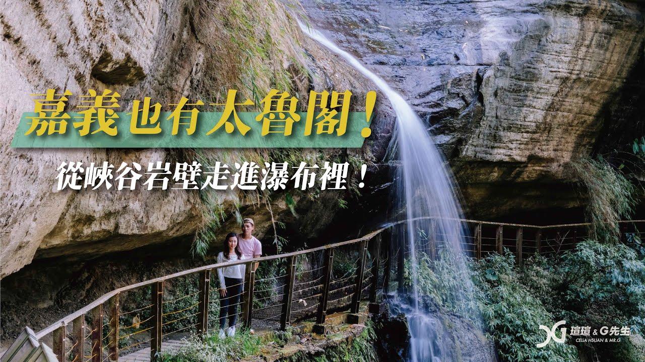 嘉義也有太魯閣?!從岩壁走進瀑布裡!|嘉義一日遊