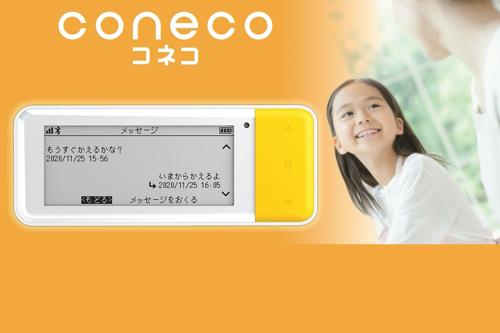 Coneco is a GPS tracker for kids with electronic paper capable of sending and receiving messages - Engadget 日本版