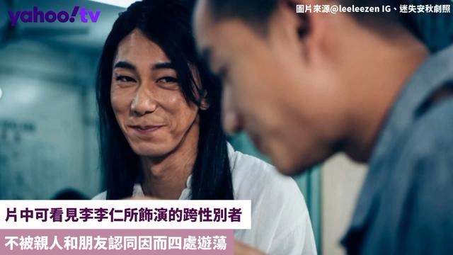 李李仁挑戰跨性別角色 海報曝光氛圍太神秘!