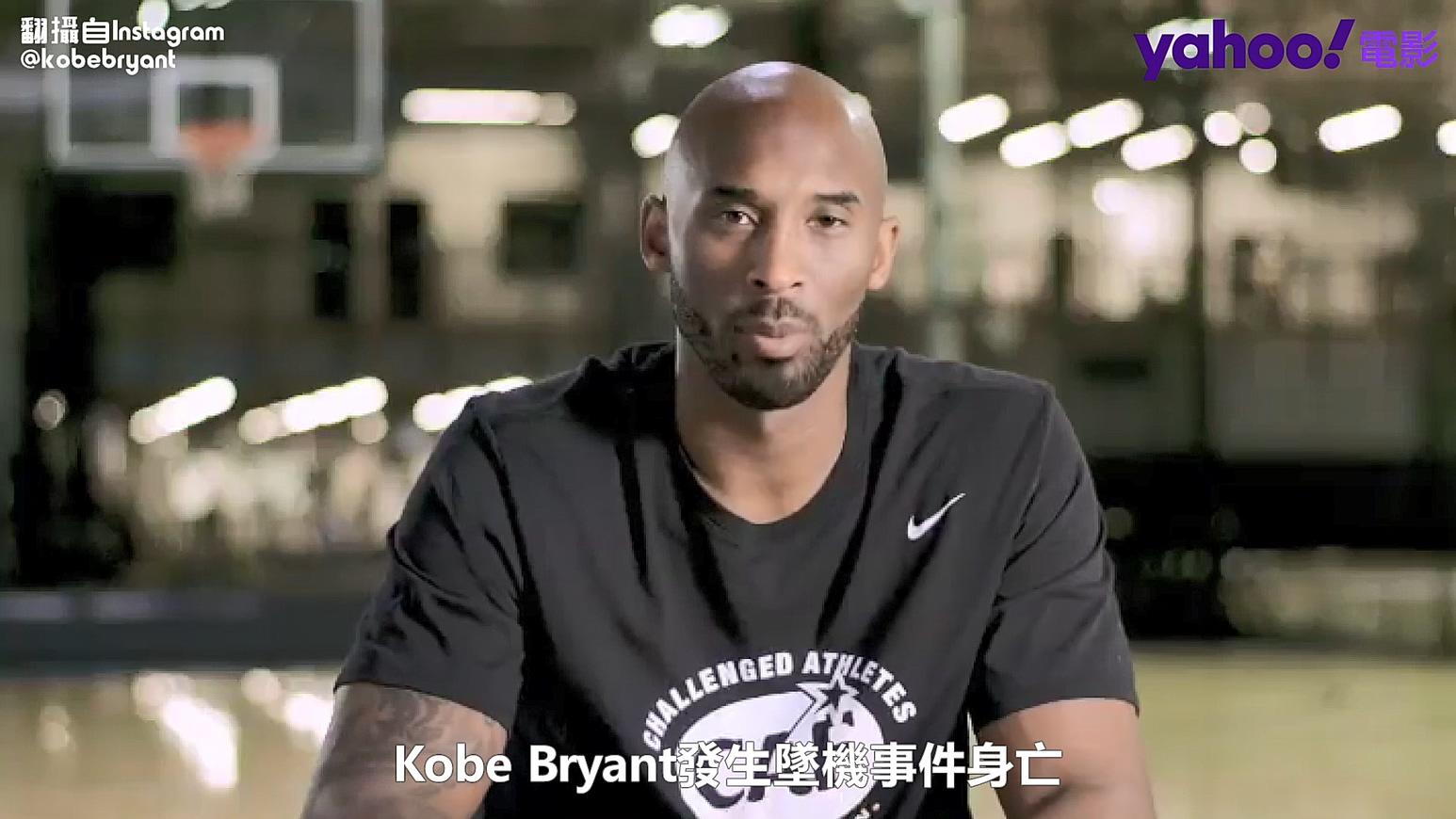 2020太難熬!Kobe、小鬼、黑豹都離我們而去