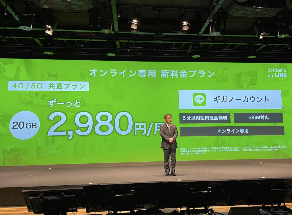 円 ソフトバンク 2980