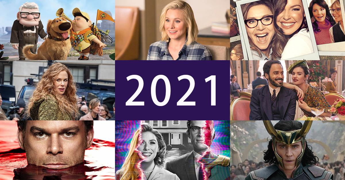 2021新劇