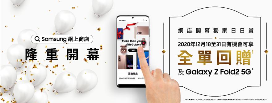 samsung online store