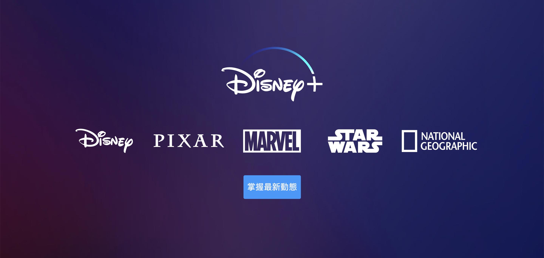 Disney plus hk