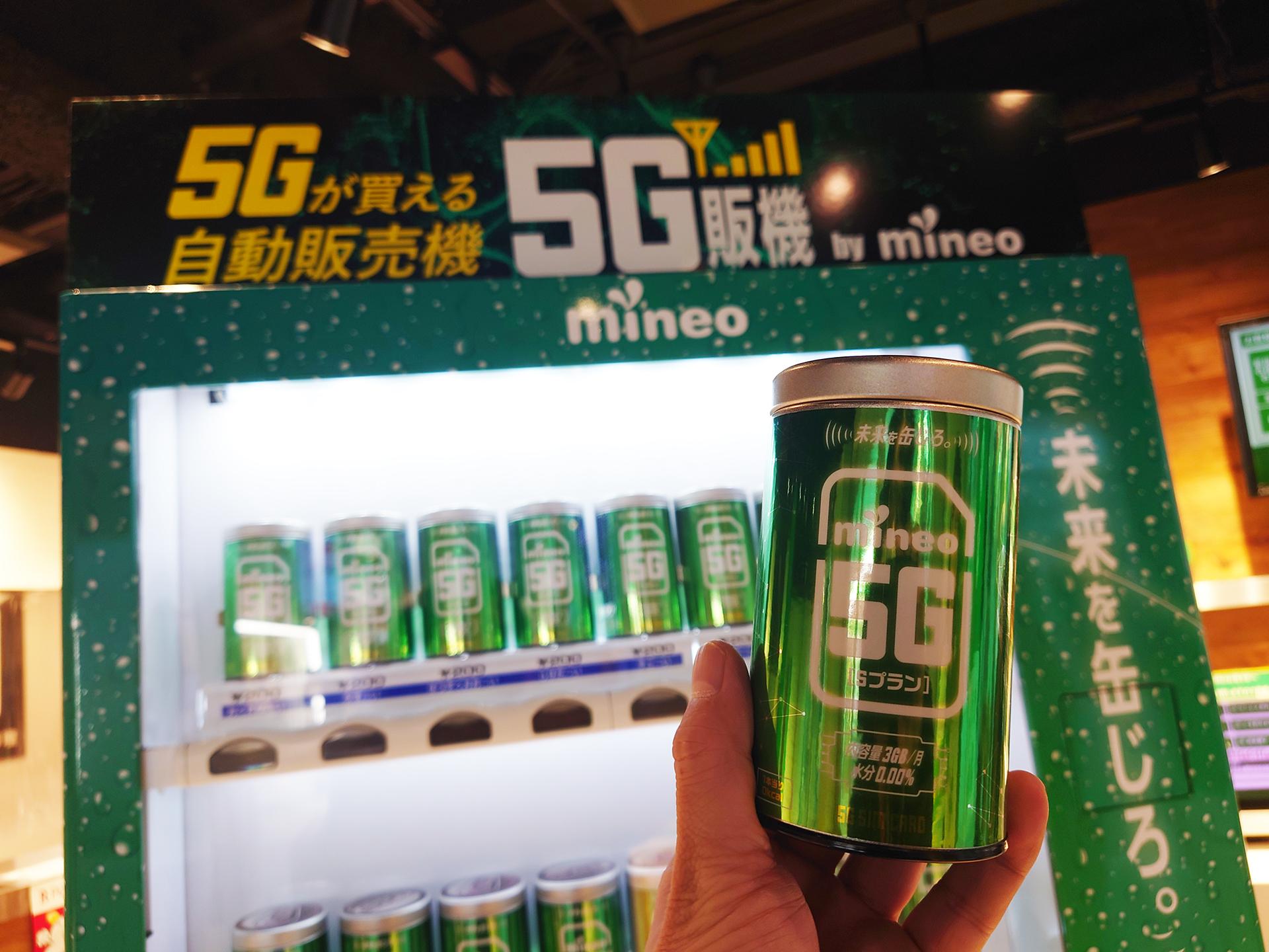 mineo_5G