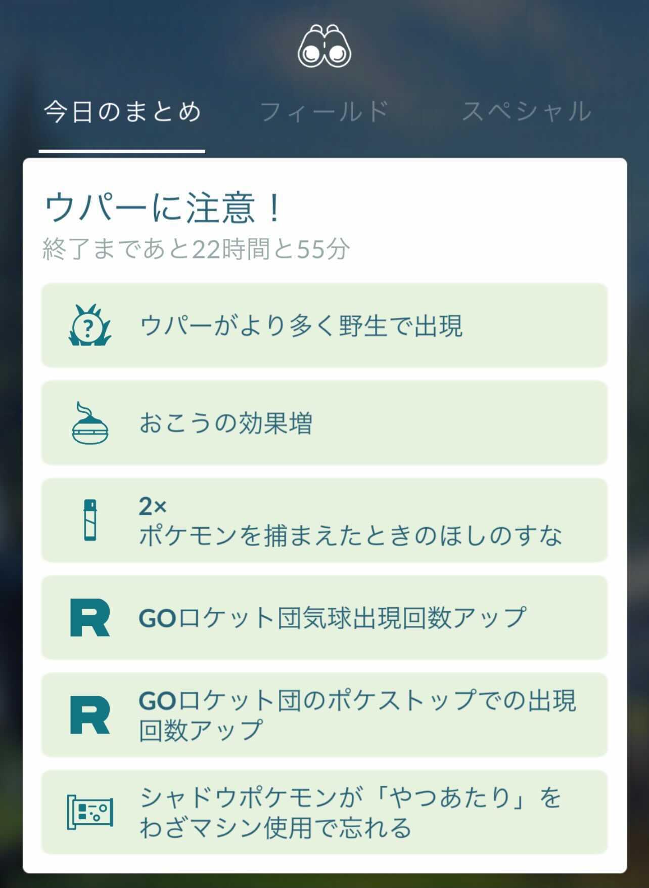 スペシャル 技 ポケモン go おすすめ マシン