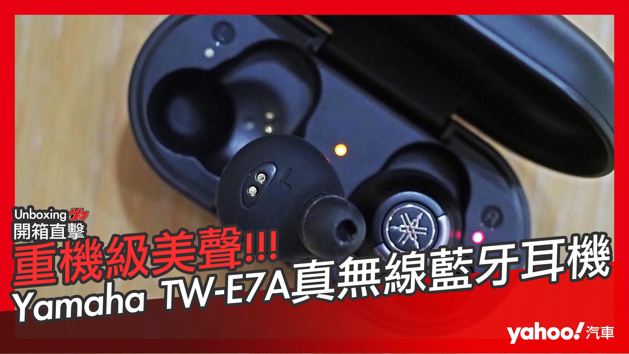 【開箱直擊】樂車迷們不容錯過的重機級美聲!Yamaha TW-E7A真無線降噪藍牙耳機潮到爆開箱!
