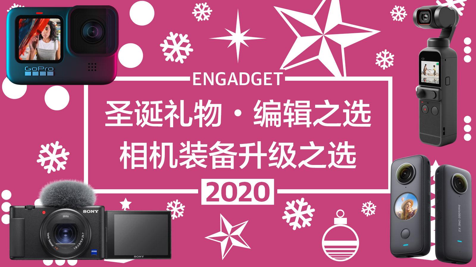 圣诞礼物 2020 编辑之选:相机装备升级之选