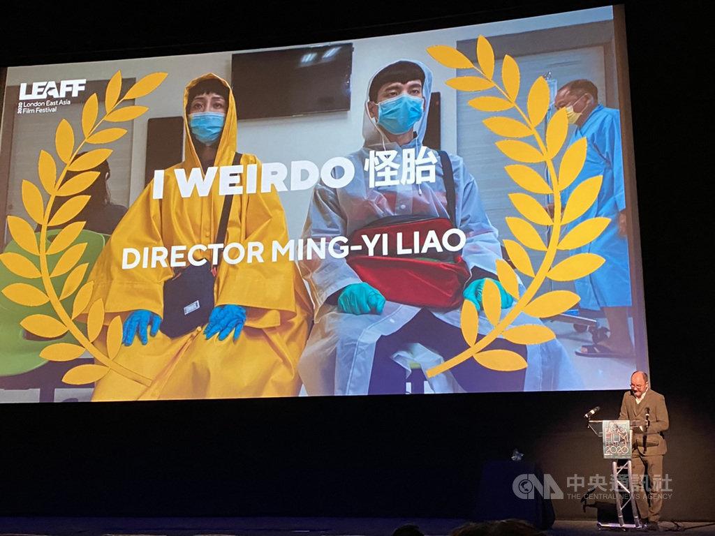 伦敦东亚电影节12日晚间举办颁奖典礼,电影「怪胎」脱颖而出,获得最佳影片大奖。(驻英文化组提供)