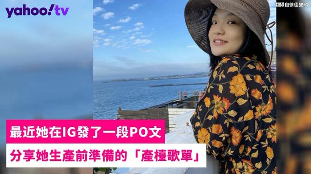 徐佳瑩產檯歌單曝光超爆笑 形容兒子出生像辛巴