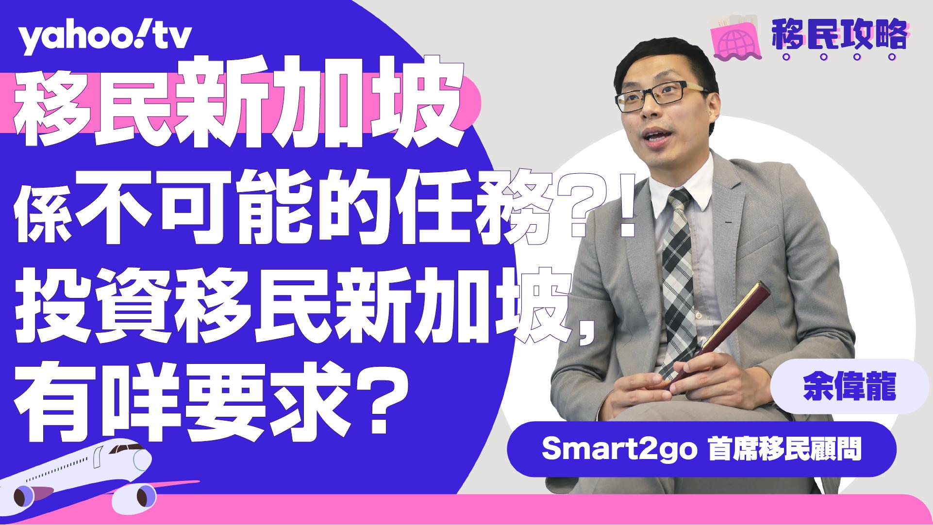【移民攻略】移民新加坡係不可能的任務?!投資移民新加坡,有咩要求?