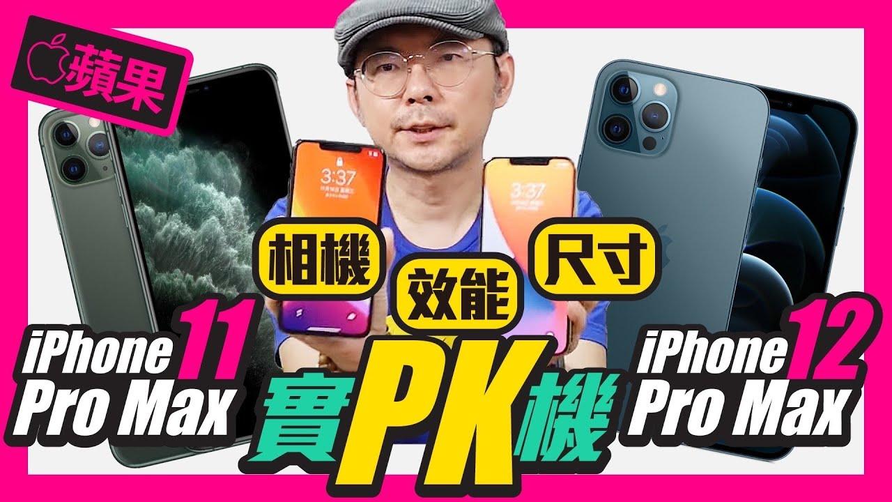 實機PK! iPhone12 Pro Max v.s.iPhone11 Pro Max該選誰?