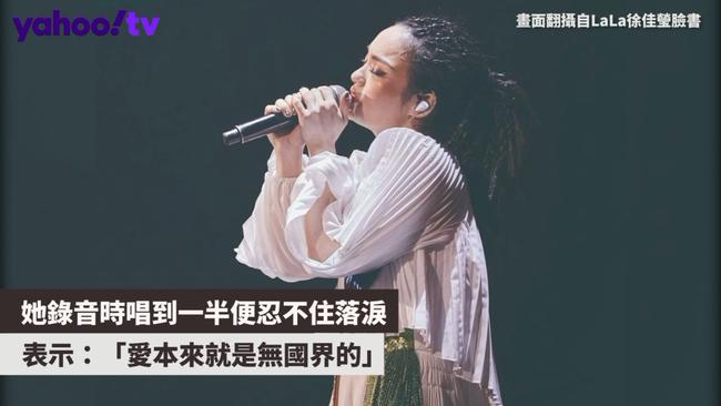 徐佳瑩當媽前淚腺噴發 唱這首歌忍不住哭了