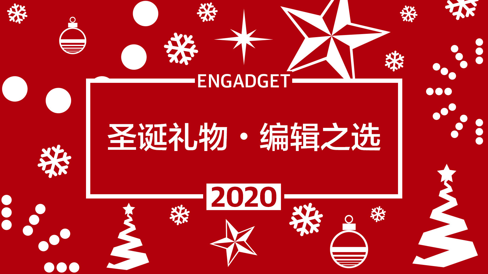 Engadget 圣诞礼物编辑之选