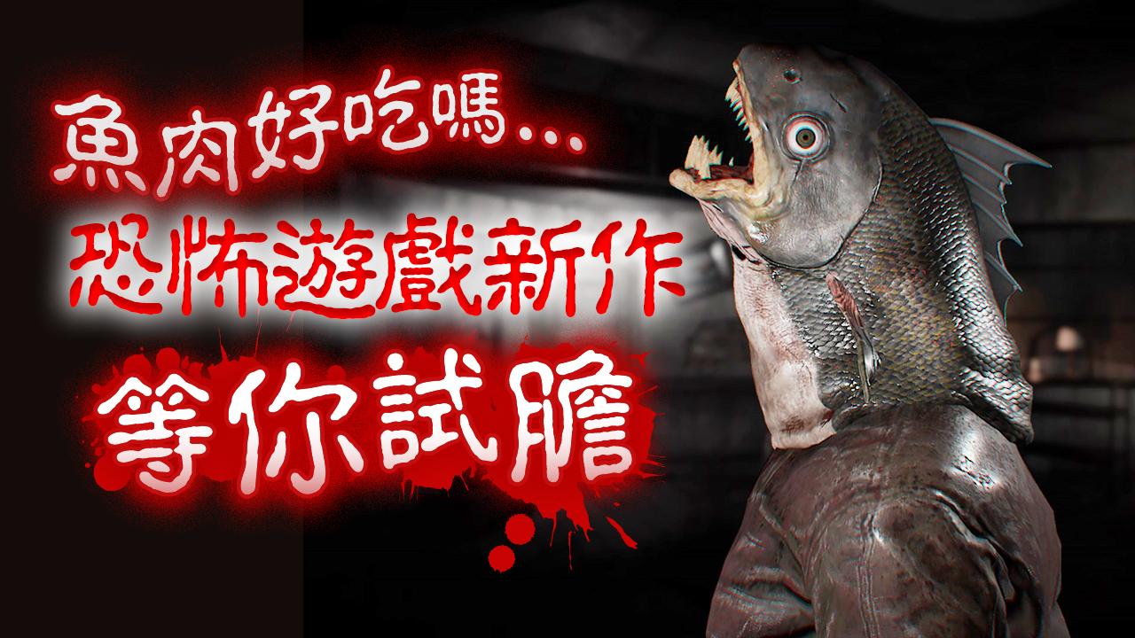 恐怖魚頭人再度登場!驚悚冒險遊戲新作明年登上PS5