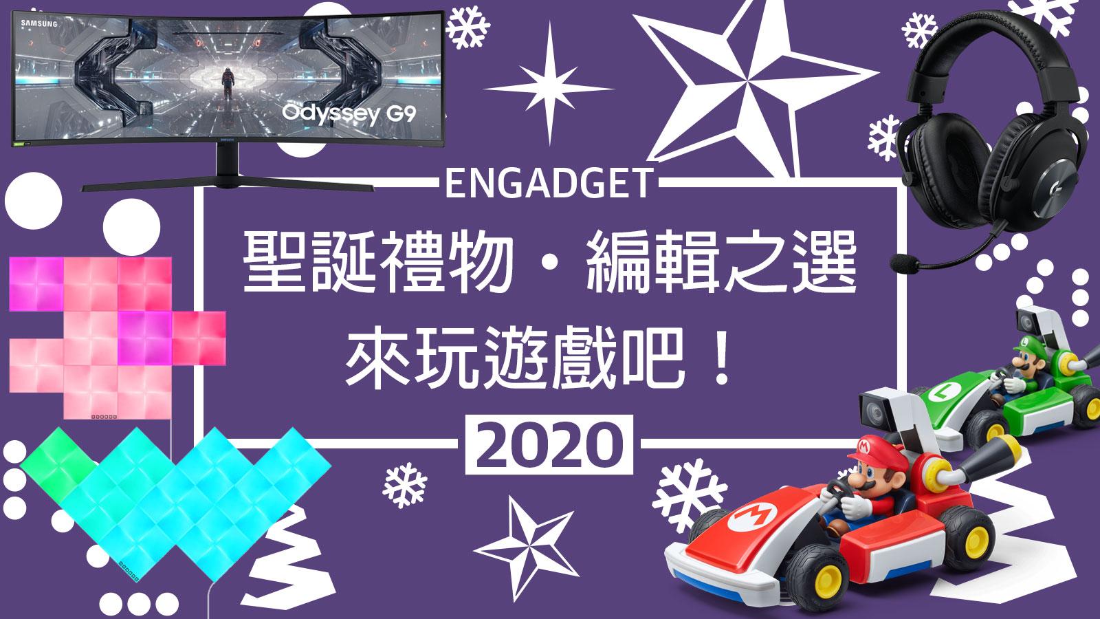 聖誕禮物 2020 編輯之選:來玩遊戲吧!