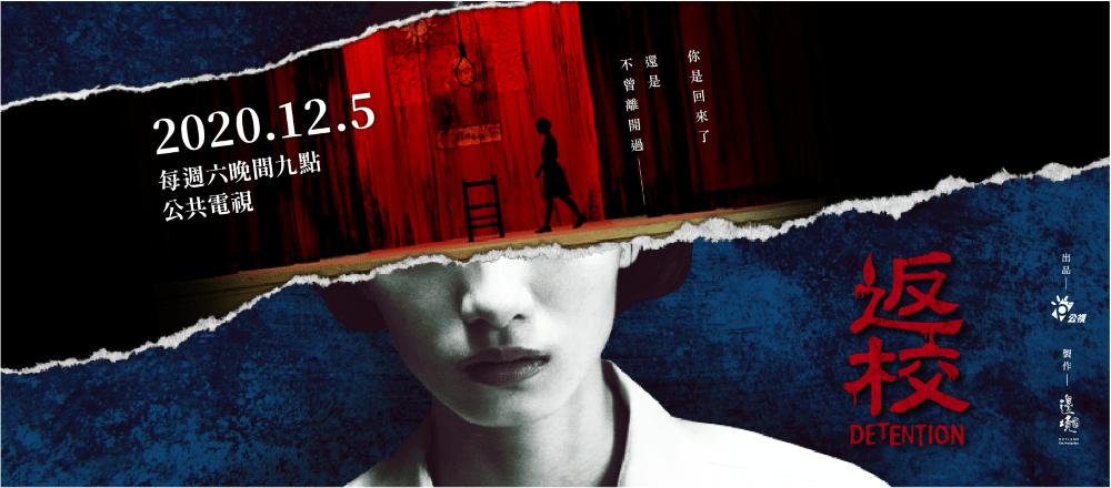 《返校》2020 年度回顧專題之台灣影評人的年度愛劇片單(追劇咖)