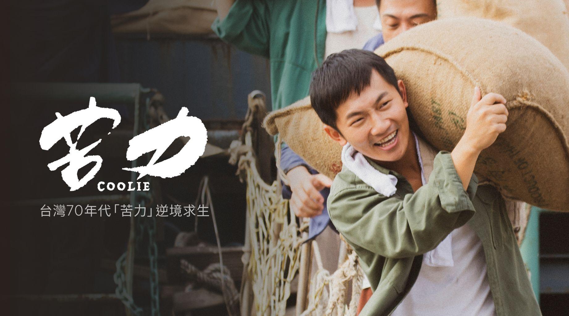 《苦力》2020 年度回顧專題之台灣影評人的年度愛劇片單(追劇咖)