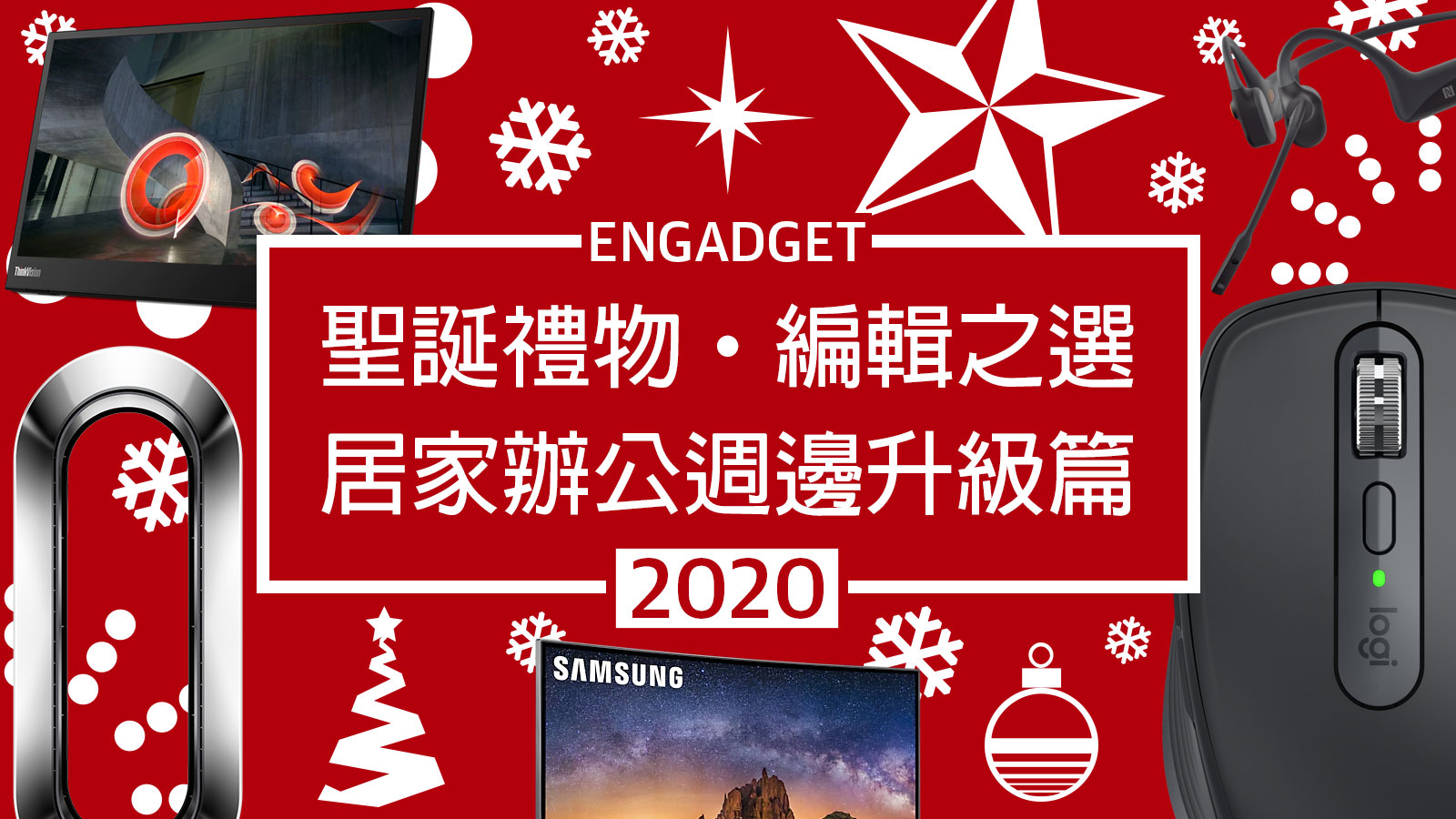 Engadget Xmas gift guide 2020