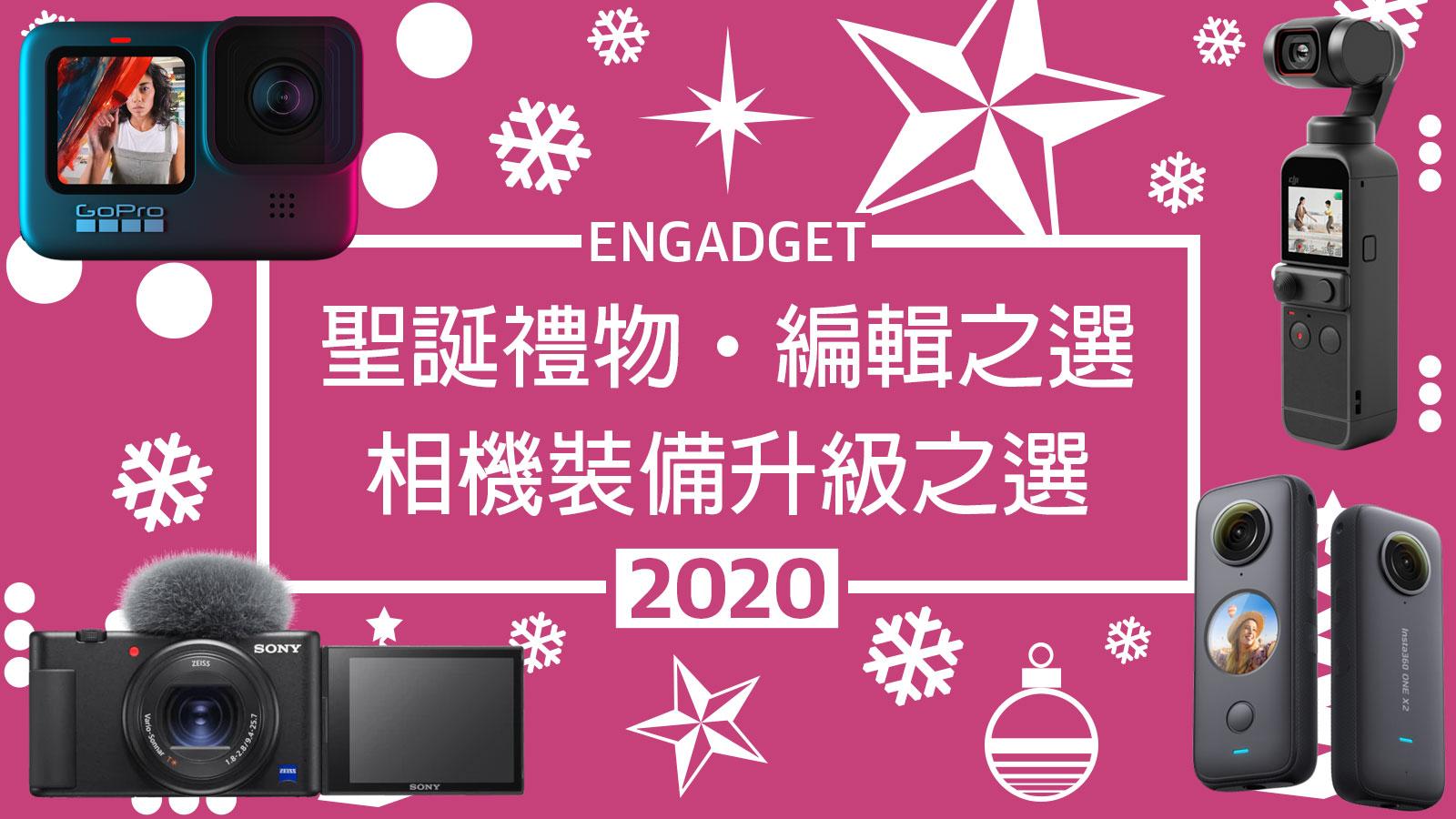 Engadget Xmas gift guide 2020 camera