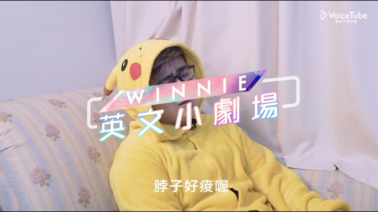 VoiceTube 英文小劇場 Winnie 睡前 1 分鐘教你 3 種「療癒小物」說法