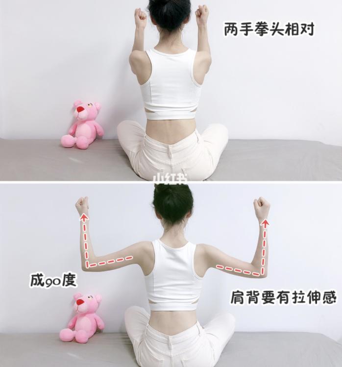 記住要感覺到肩膀與後背的肉肉有拉伸感