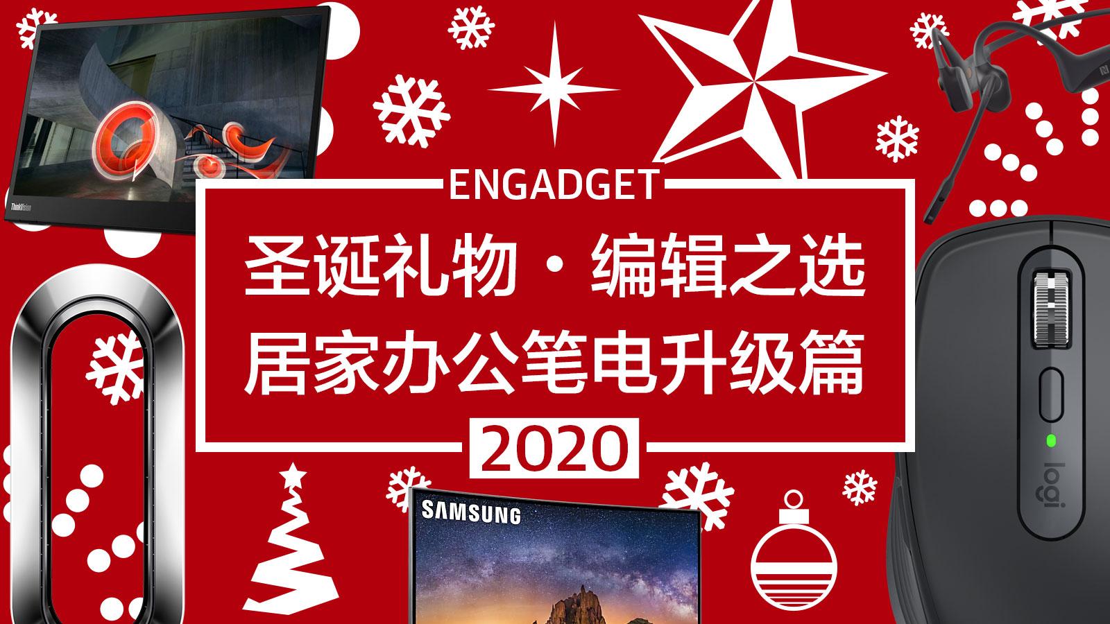 Engadget 聖誕禮物編輯之選:居家辦公筆電升級篇