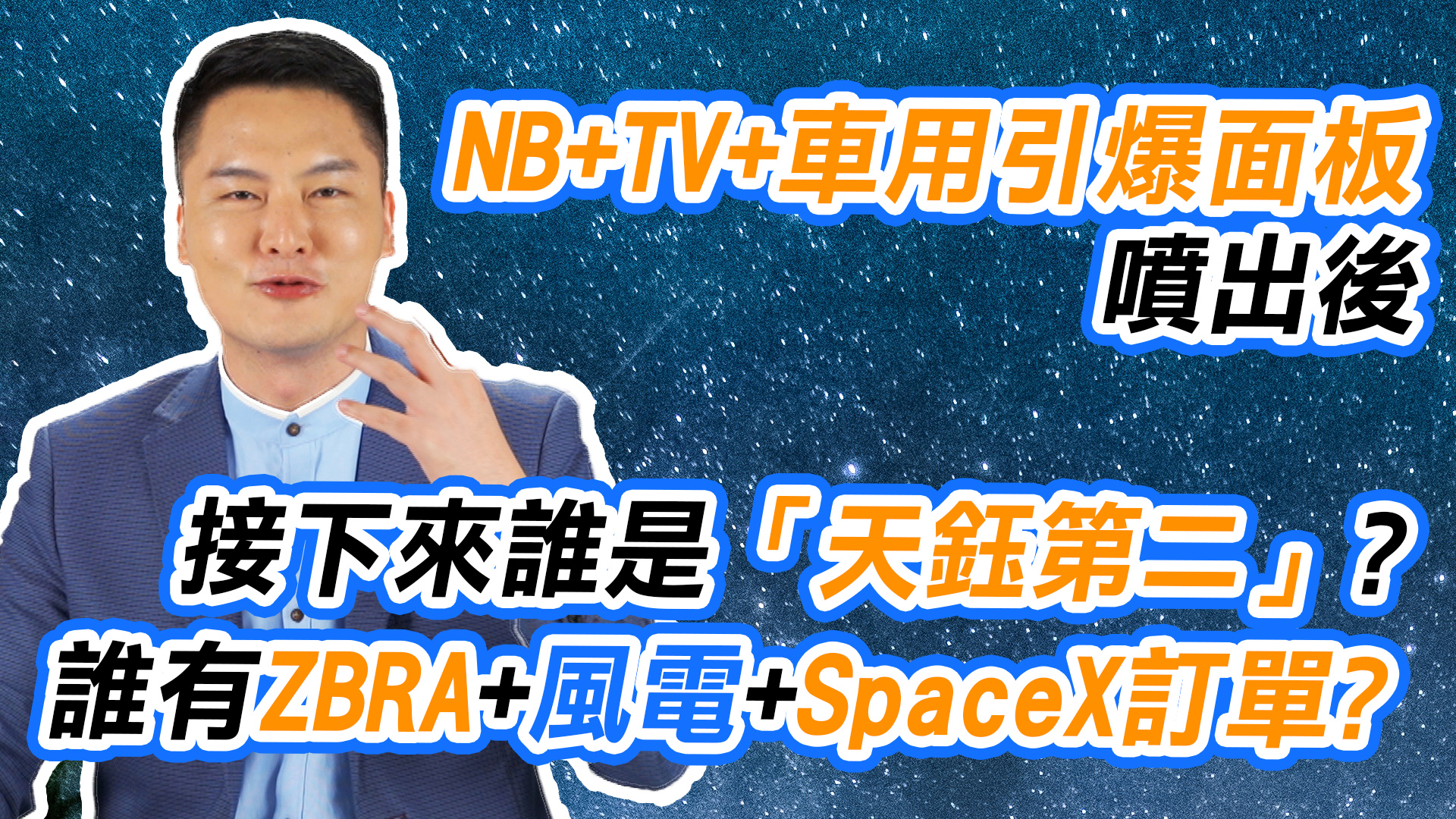 誰有ZBRA+風電+SpaceX訂單?NB+TV+車用引爆面板噴出後會「天鈺第二」?【股市映幫幫】
